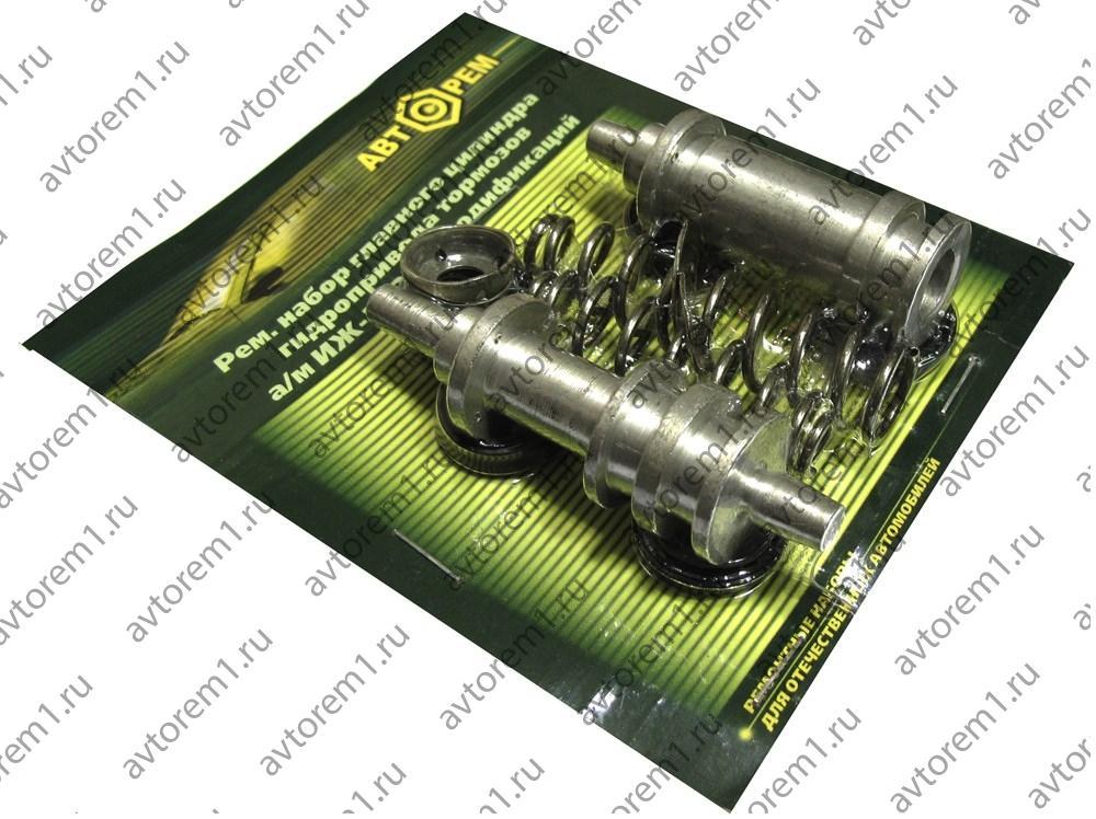 Рем.набор главного тормозного цилиндра(с поршнями) ИЖ-2126
