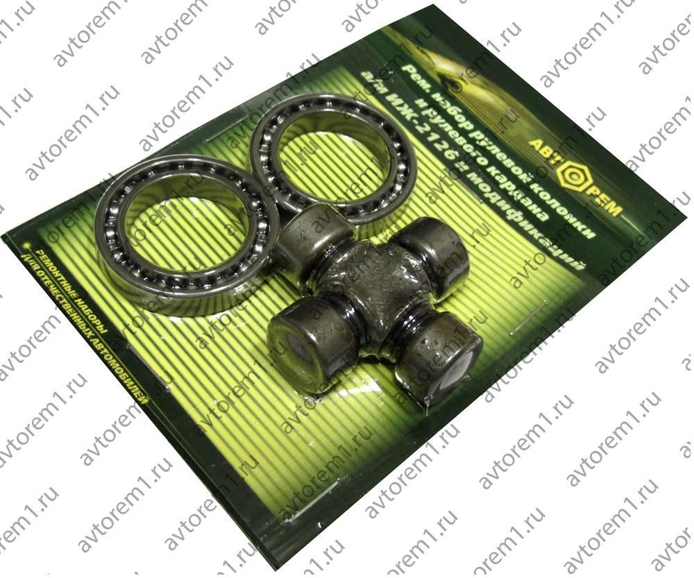 Рем.набор рулевой колонки и рулевого кардана ИЖ-2126 (подшипники,крестовина)